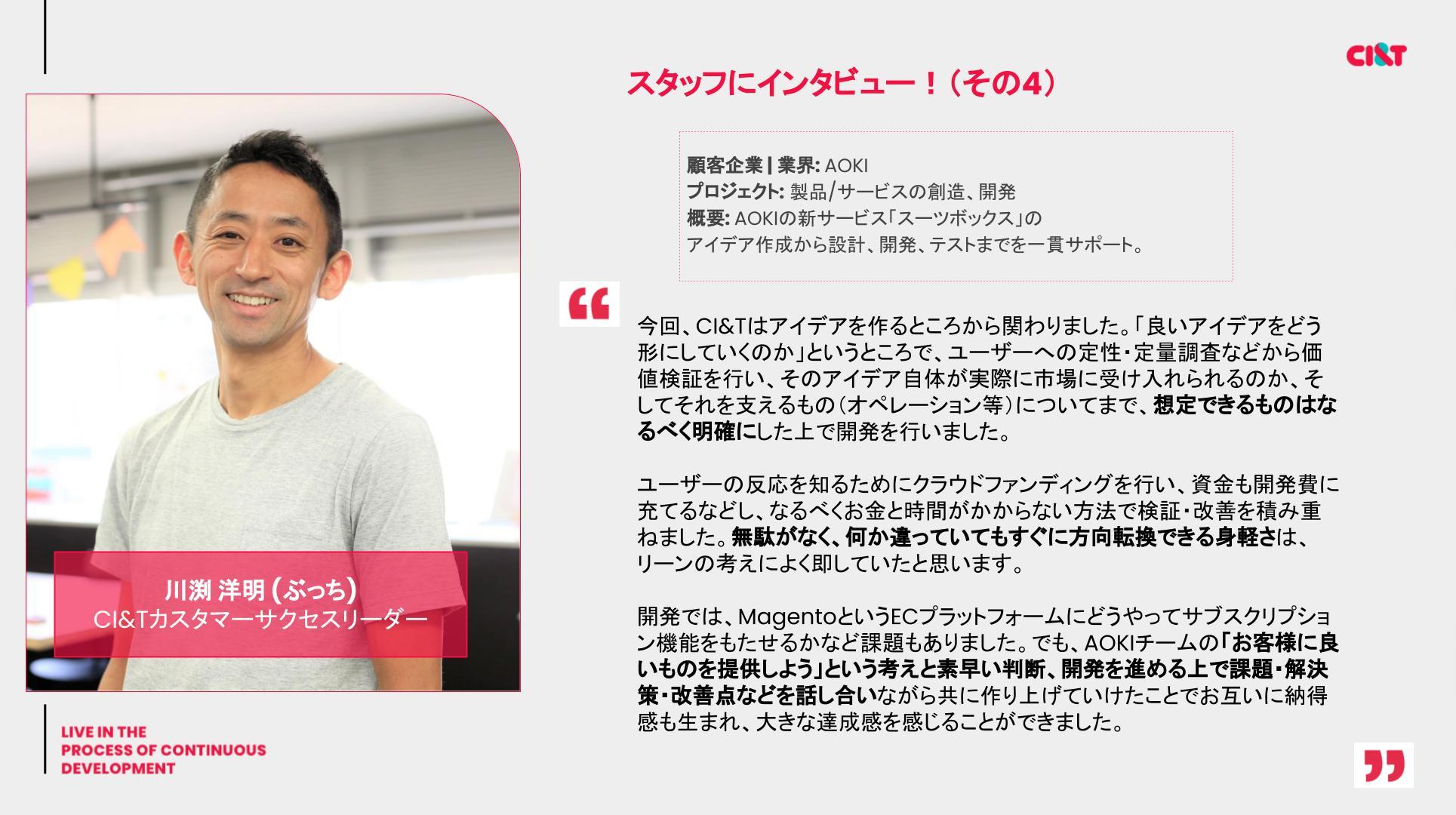 A slide of about experiences with CI&T Customer Success Leader, Hiroaki  Kawabuchi
